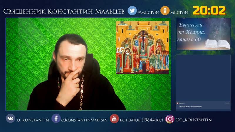 священник Константин Мальцев Вопросы и ответы Батюшка