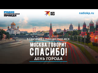 Москва говорит спасибо: онлайн-трансляция марафона ко Дню города