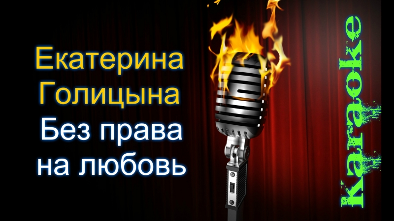 Екатерина Голицына - Без права на любовь ( караоке )