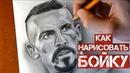 Как нарисовать Юрия Бойку Неоспоримый 4
