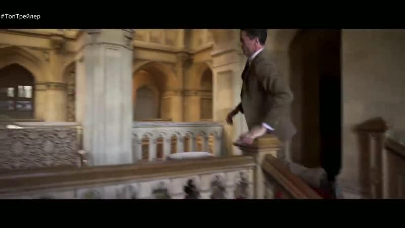 Аббатство Даунтон Русский ТопТрейлер 2019 Downton Abbey