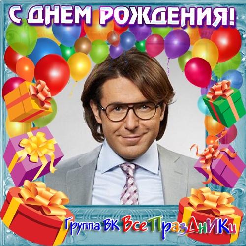 поздравление с днем рождения от андрея малахова этом гостевом доме