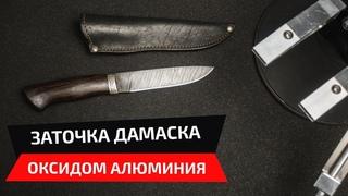 Заточка ножа абразивами Boride T2 и Boride PC. Как работает оксид алюминия по дамасской стали.