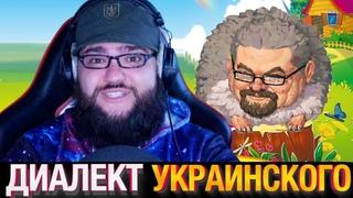 """Ежи Сармат смотрит Вольнова """"РУССКИЙ это ДИАЛЕКТ УКРАИНСКОГО"""""""