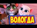 Вологда 🎷 Таких песен больше не пишут ума не хватает 🎷 ❤️ поет говорящий кот Том ❤️