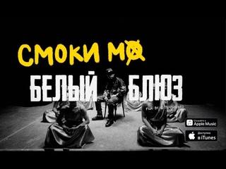 Смоки Мо - БЕЛЫЙ БЛЮЗ (Official Music Video)