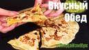 Улетные Лепешки с Курицей и овощами соус Простой Обед для всех Мексиканская кухня Люда Изи Кук