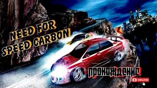 Need For Speed Carbon | Прохождение | Продолжение Most Wanted| Хорошая графика