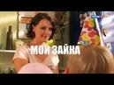 Мой зайка новинка 2015 мелодрамы русские 2015 новинки фильм 2015