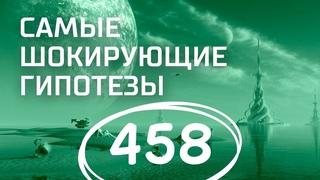 Арктическая экспедиция Третьего Рейха. Выпуск 458 (). Самые шокирующие гипотезы.