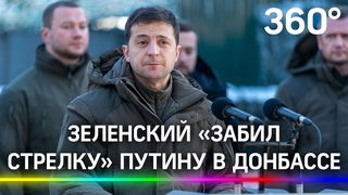 """Троллинг Путина, политика или хамоватый стендап? Зачем Зеленский """"забил стрелку"""" в Донбассе?"""