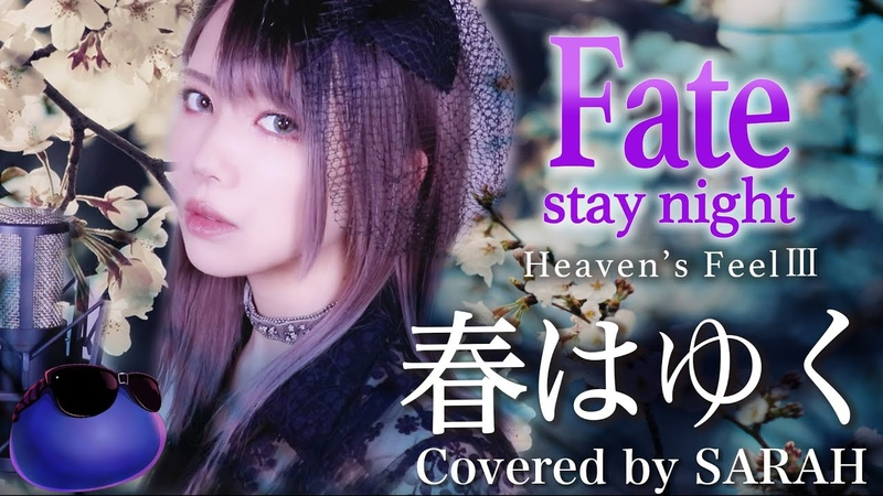 Fate stay night Heaven's Feel Ⅲ spring song Aimer 春はゆく SARAH cover フェイトステイナイト short ver
