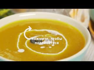 Самое время приготовить этот суп-нежный, с насыщенным вкусом и необычайно полезный от Всегда вкусно!