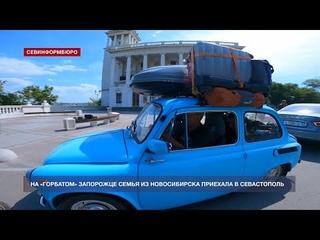 Доехать на «горбатом» запорожце из Новосибирска в Севастополь – это реально!