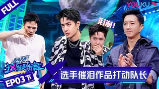 MULTISUB【这!就是街舞 第四季 Street Dance of China S4】EP03下集 | 选手催泪作品打动队长 | 优酷 YOUKU