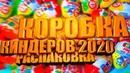 ОТКРЫВАЕМ целую коробку KINDER MARVEL 2020 Открываем киндер сюрприз русские субтитры, сантер unf
