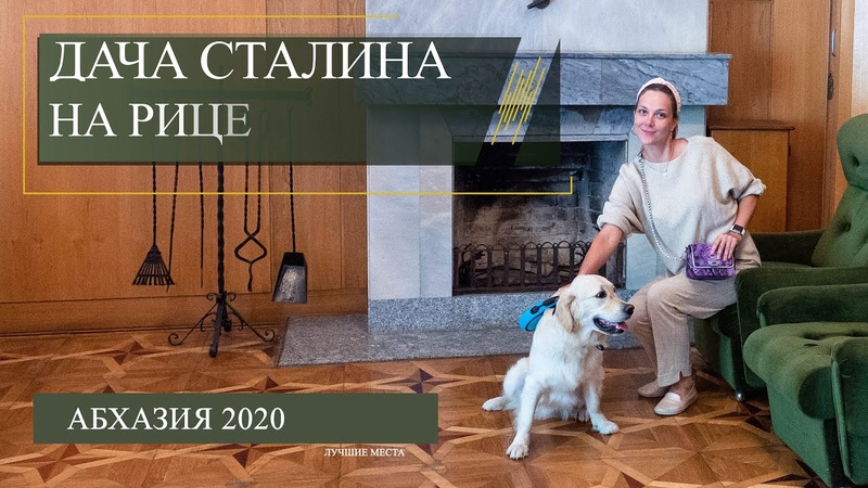 Дача Сталина Озеро Рица Абхазия 2020