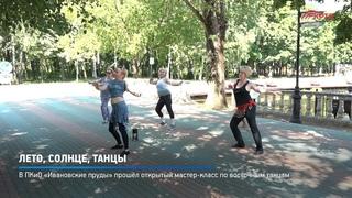 КРТВ. Лето, солнце, танцы