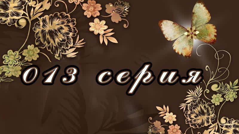 Вдова Бланко 013 серия 2006