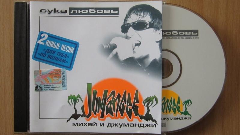 Михей И Джуманджи Сука Любовь распаковка cd