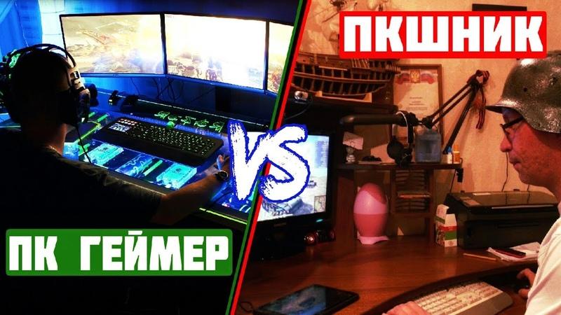 ПКшник vs ПК геймер