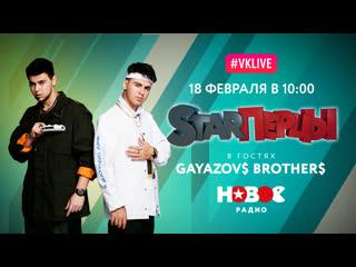 Gayazovs brothers в гостях у starперцев