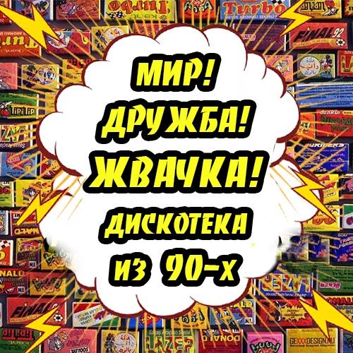 Афиша Москва Дискотека из 90-х Мир! Дружба! Жвачка!