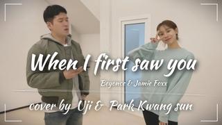 [축가연습ver.] Beyonce & Jamie Foxx - When I first saw you (from Dreamgirls) | cover by 정유지 & 박광선 [Uji]