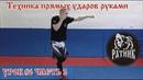 Рукопашный бой I Подготовка бойца с нуля Урок 6 техника прямых ударов руками