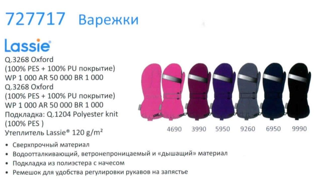 Рукавицы Mittens (woven) 727717-6950