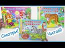 Книга - панорамка от Омега-Пресс Животные саванны, Животные джунглей, Учимся считать