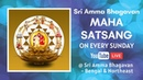 Sri Amma Bhagavan Maha Satsang 27th September 2020