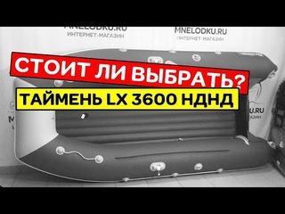 ⭐ ЧТО ОСОБЕННОГО в лодке Таймень LX 3600 НДНД? Август 2020