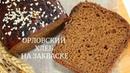 ОРЛОВСКИЙ ХЛЕБ на густой опаре ✧ Ржаной хлеб на закваске ✧ Orlovsky bread Rye sourdough