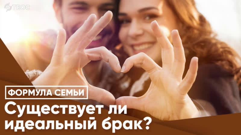 Существует ли идеальный брак