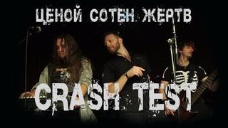 Crash Test - Ценой сотен жертв