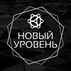 """Проектный инкубатор РГГУ 2020  """"Новый уровень"""""""
