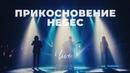 Прикосновение Небес | Карен Карагян | Слово жизни Music