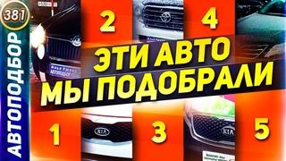 ТОП 5 АВТО. МЫ ПОДОБРАЛИ. Toyota Camry 40, KIA Sorento Prime, Skoda Yeti, Toyota LC200 (Выпуск 381)