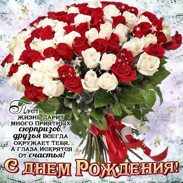 Поздравления с днем рождения лене от друзей