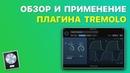 Обзор и применение плагина Tremolo [Уроки для Logic Pro X]