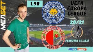 Лестер - Славия прогноз||Leicester City - Slavia Praha