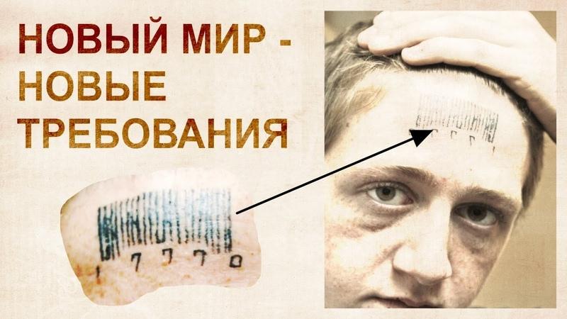 Закон о биометрических данных Будут ли выжигать ID на лбу у Россиян