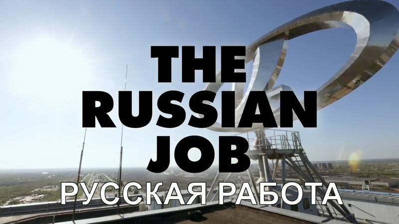 Русская работа (The Russian job) 2017 (русский перевод, субтитры) (про Бу Андерссона и АвтоВАЗ)