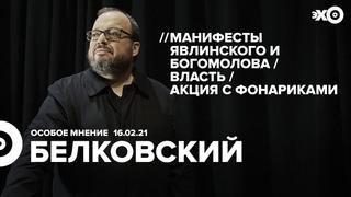 Особое мнение / Станислав Белковский //