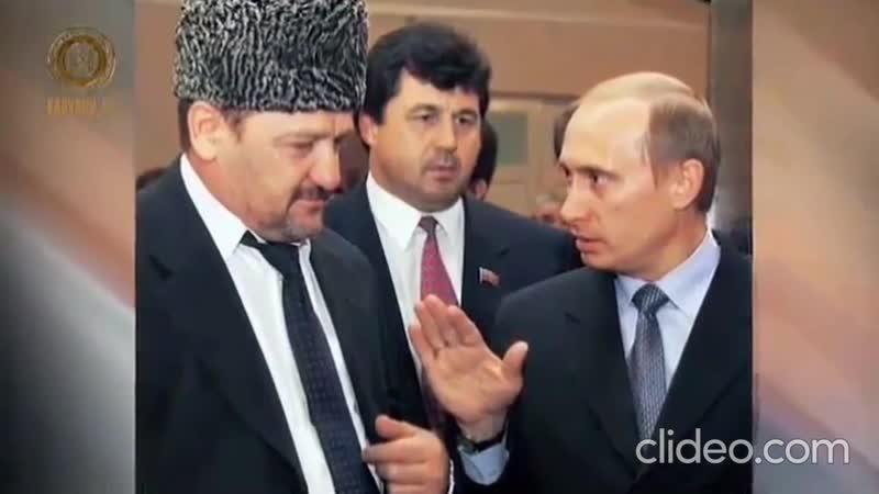 Светлая память первому Президенту Чеченской Республики Ахмат Хаджи Кадырову Герою России