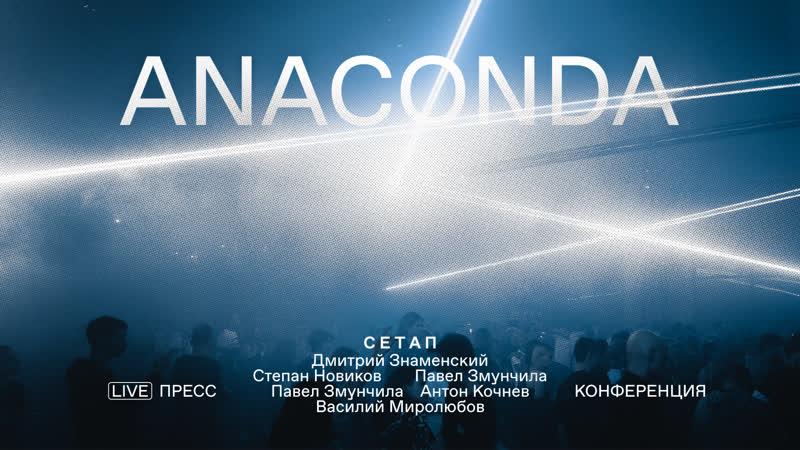 Первая пресс конференция в мультимедиа арт пространстве ЦЕХ *