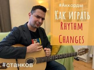 Как играть Rhythm Changes (аккорды)