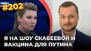 202 Я на шоу Скабеевой | Вакцина для Путина