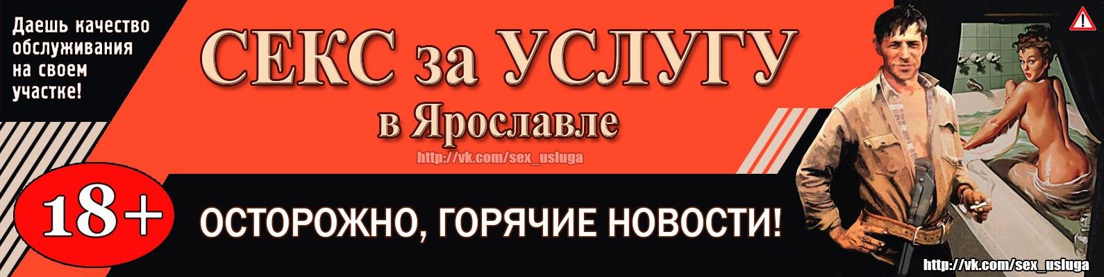 intim-uslugi-po-yaroslavlyu